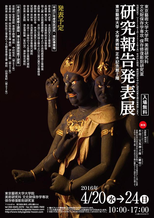 http://www.friends.geidai.ac.jp/news/_uploads/chirasi-front.jpg