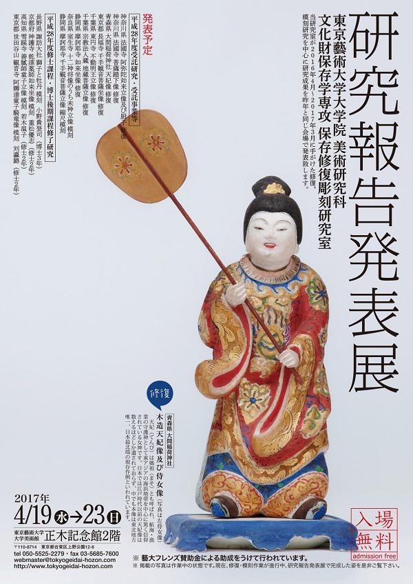 hozon_tyoukoku_leaflet(600size).jpg
