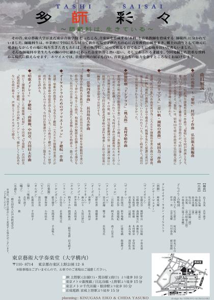 チラシ画像(裏).png