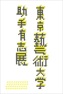 joshuyushi-1.jpg