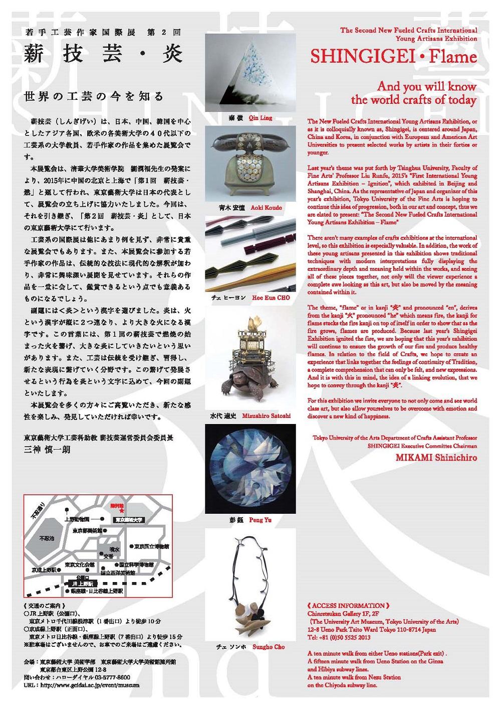 http://www.friends.geidai.ac.jp/project/_uploads/shingigei_back%28size1000%29.jpg