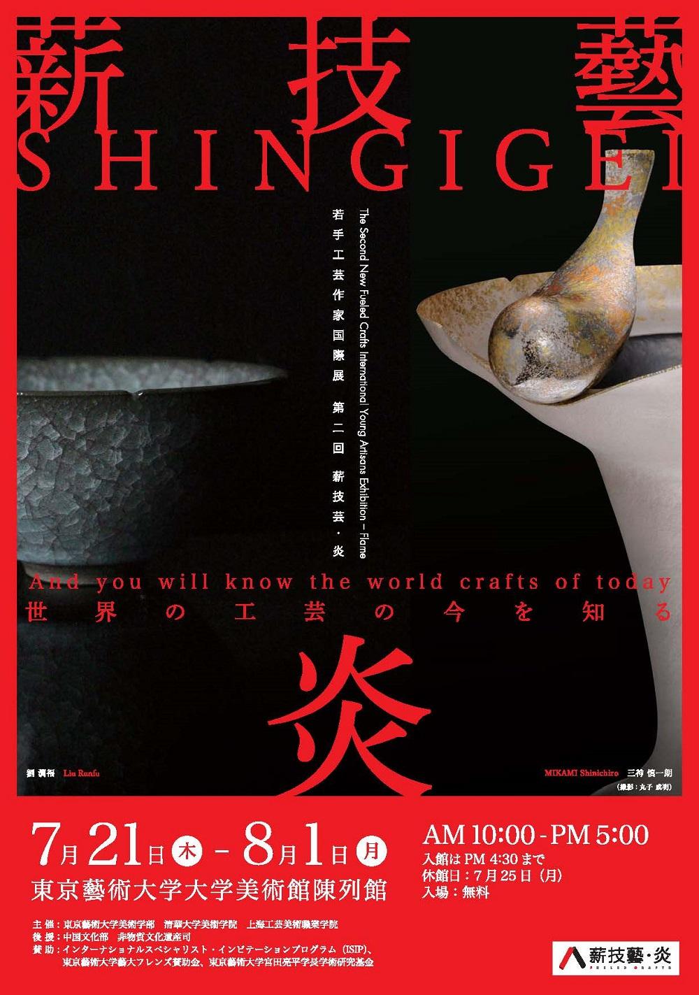 http://www.friends.geidai.ac.jp/project/_uploads/shingigei_front%28size1000%29.jpg