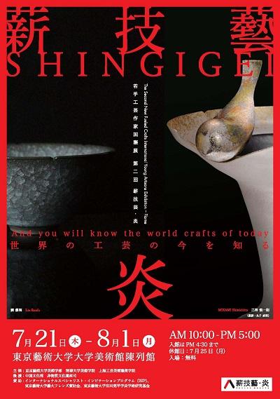 shingigei_front(size400).jpg