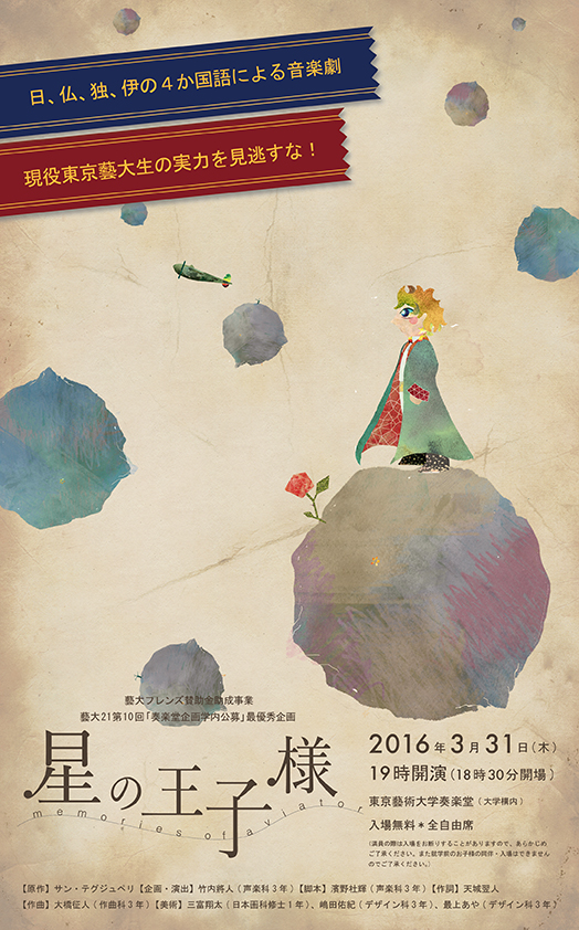 vol.10_koubo_the_little_prince.jpg