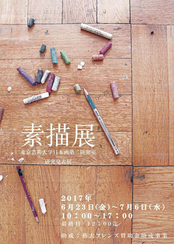 sobyou2017_poster(600size).jpg